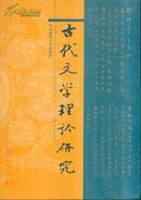 古代文学理论研究(第二十一辑)