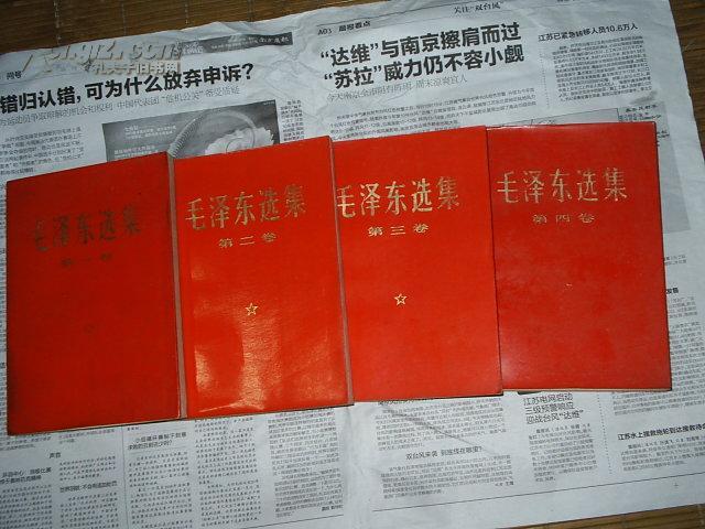 毛泽东选集(全1-4册)无章无字迹