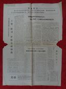 """文革报纸宣传单《把""""联司""""狗头军师全向东的黑话示众》1967年8月4日"""