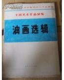 油画选辑.庆祝中华人民共和国成立二十五周年