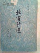 中国古典文学读本丛书<杜甫诗选>