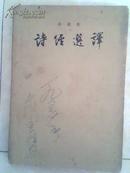 :《诗经选译》【1957年印