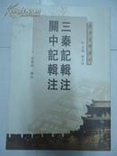 长安史迹丛刊 - 三秦记辑注 关中记辑注
