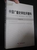 中国广播史学批评建构——以《中国广播电视通史》上卷为个例展开  (小16开)