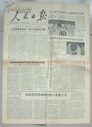 老报纸:人民日报1979年6月3日 第11286号 (存1-2、5-6版)