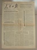 老报纸:人民日报1979年6月28日 第11311号 (存1-2、5-6版)