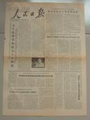 老报纸:人民日报1979年6月27日 第11310号 (存1-2、5-6版)