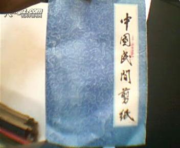 中国民间剪纸--红楼梦人物 金陵十二钗 [原作] 16开 11 张少1张