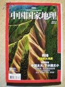 中国国家地理【总第611期】2011.9