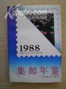 中国集邮年鉴【1988】
