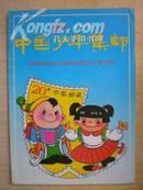 《中国少年集邮》92年.试刊号