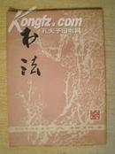 书法【创刊号】1978.1期