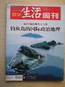 生活周刊2010.49期