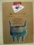 中国邮票年册【2004】形象宣传服务业务手册