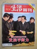 生活周刊2011.10期