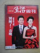 生活周刊2011.8期
