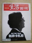 生活周刊2011.37期
