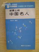 邮票上的中国名人