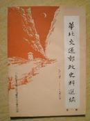 华北交通邮政史料选辑【第十辑】1937-1949