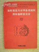 集邮展览与评审各项规则【国际集邮联合会】