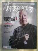 环球人物【总第123期】2010.8.16