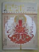 看艺术2012春季特刊