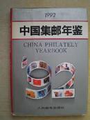 中国集邮年鉴1992