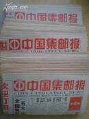 中国集邮报【1999】全年