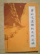 华北交通邮政史料选编【第四辑】1937-1949