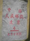 中国人民邮政【北京专用袋】
