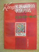 专题邮票的收集方法