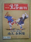 生活周刊2011.4期