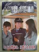 橄榄林【总第335期】2011.5期