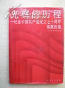 光辉的历程--纪念中国共产党成立70周年邮票图集