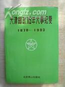 天津邮政115年大事纪要【1878-1993】