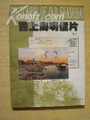 旧上海明信片