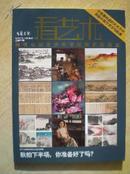 吉林画报--看艺术2011.12【总第476期】