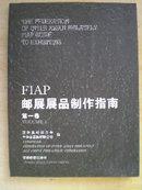 FIAP邮展展品制作指南【第一卷】