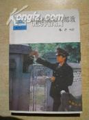 中国的邮驿与邮政