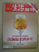 生活周刊2011.6期
