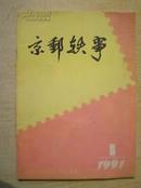 京邮轶事1991.1