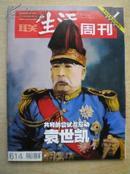 生活周刊2011.3期