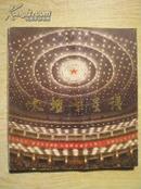 文坛繁星谱【中国文学艺术工作者第四次代表大会摄影集锦】
