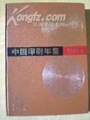 中国印刷年鉴【1981】