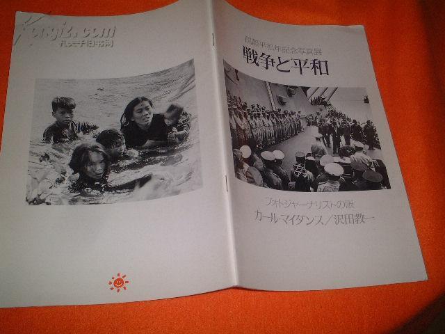 日本绝版 泽田教一摄影 历史老照片10帧 有东条受审照▲《战争和平和:国际平和年记念写真展》