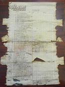 民国油印/常识测验/1孔子是道家领袖()2.提成民权的第一人是孔子()3我国版图最广的时代是元朝()…