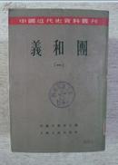 中国近代史资料丛刊——义和团