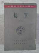中国近代史资料丛刊——捻军