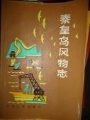 秦皇岛风物志