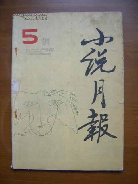 小说月报(1991-5)